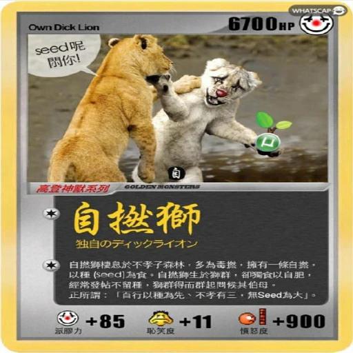 神獸卡 - Sticker 20