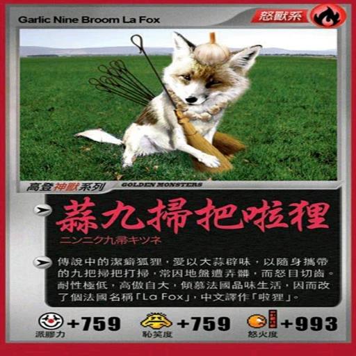 神獸卡 - Sticker 4