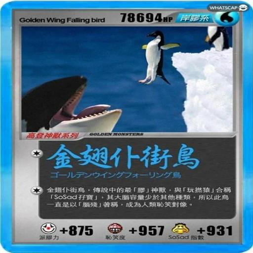 神獸卡 - Sticker 7