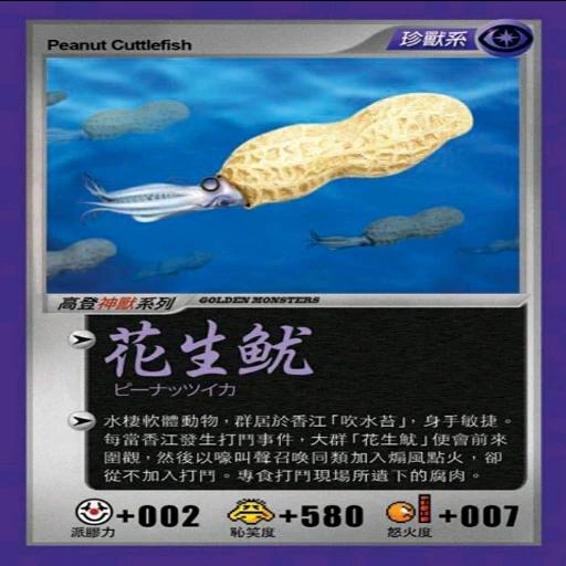 神獸卡 - Sticker 23