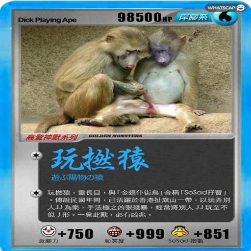 神獸卡 - Sticker 12