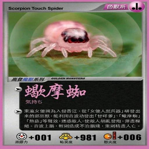 神獸卡 - Sticker 5