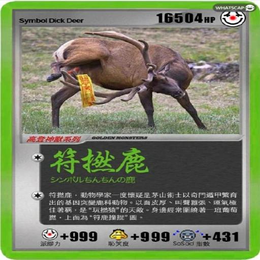 神獸卡 - Sticker 21