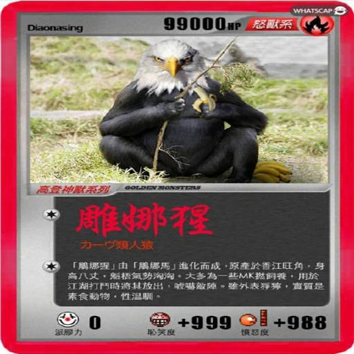 神獸卡 - Sticker 16