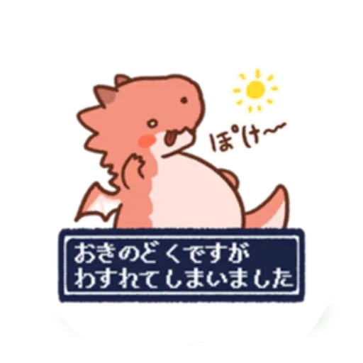 Dragons - Sticker 9