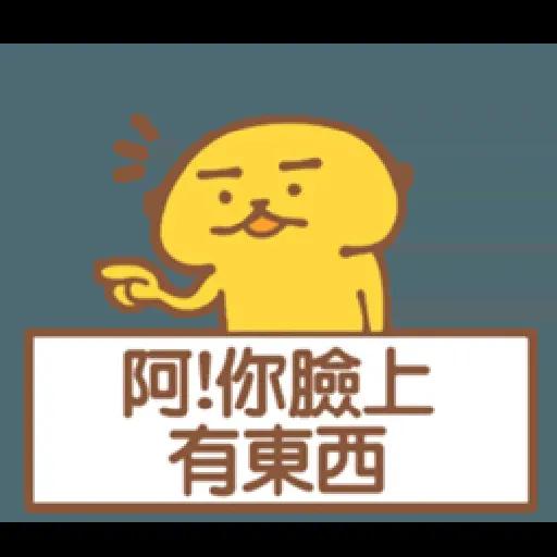 ? - Sticker 15