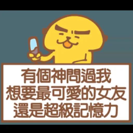 ? - Sticker 11