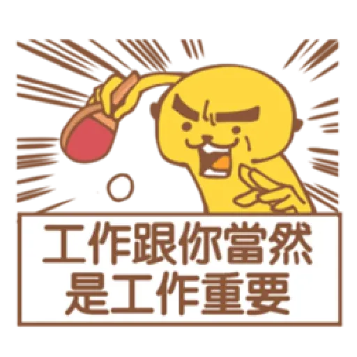 ? - Sticker 13
