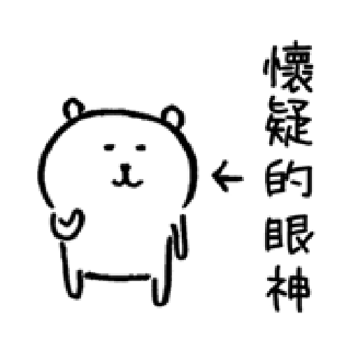 自我吐槽的白熊 亂來補充包3 - Sticker 5