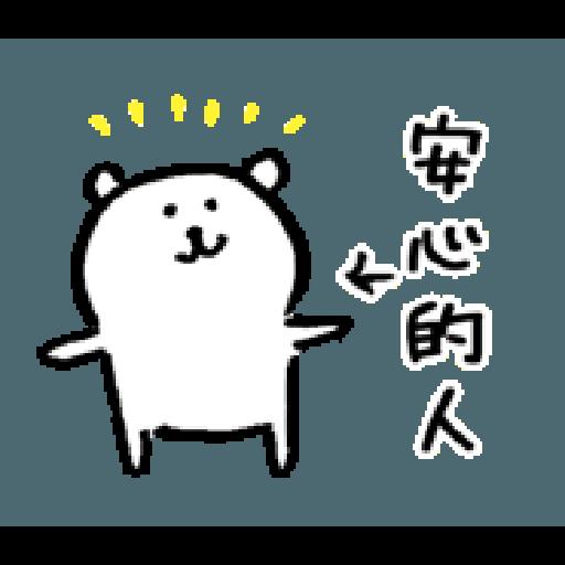 自我吐槽的白熊 亂來補充包3 - Sticker 2