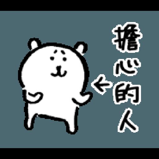 自我吐槽的白熊 亂來補充包3 - Sticker 3