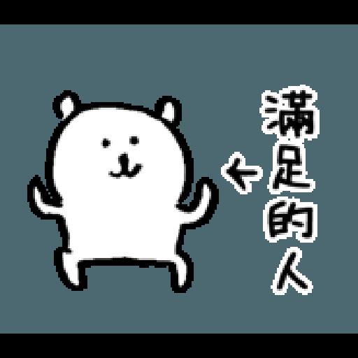 自我吐槽的白熊 亂來補充包3 - Sticker 1