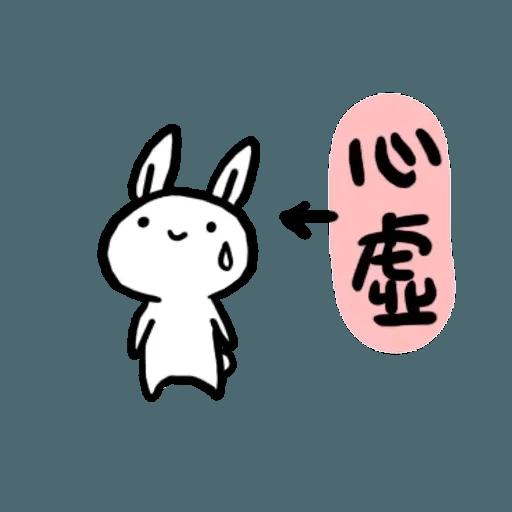 如果是兔子的話就可以消極冗廢又性格很差4 - Sticker 8