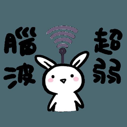 如果是兔子的話就可以消極冗廢又性格很差4 - Sticker 6