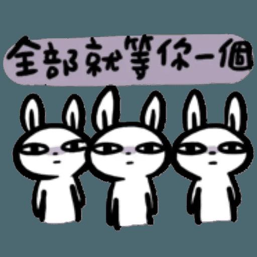 如果是兔子的話就可以消極冗廢又性格很差4 - Sticker 3