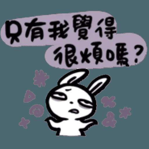 如果是兔子的話就可以消極冗廢又性格很差4 - Sticker 5
