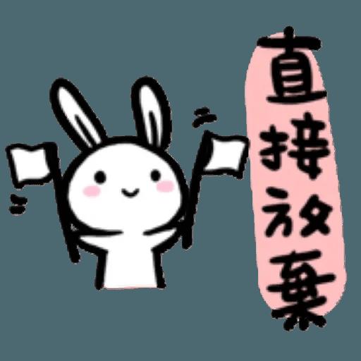 如果是兔子的話就可以消極冗廢又性格很差4 - Sticker 12