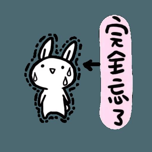 如果是兔子的話就可以消極冗廢又性格很差4 - Sticker 9