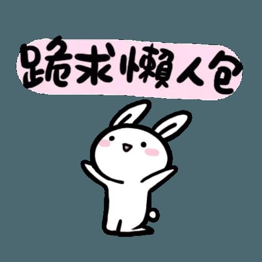 如果是兔子的話就可以消極冗廢又性格很差4 - Sticker 11