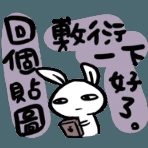 如果是兔子的話就可以消極冗廢又性格很差4 - Sticker 18