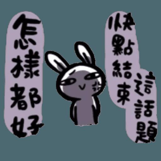 如果是兔子的話就可以消極冗廢又性格很差4 - Sticker 17