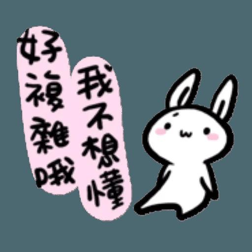 如果是兔子的話就可以消極冗廢又性格很差4 - Sticker 13