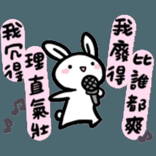 如果是兔子的話就可以消極冗廢又性格很差4 - Sticker 16