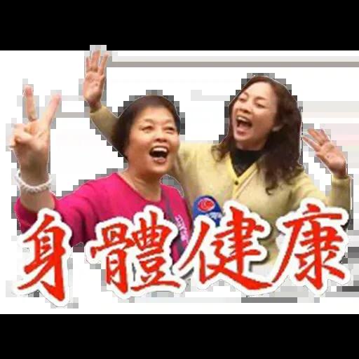 沒事兒 - Sticker 3