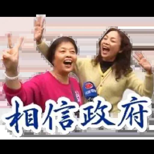 沒事兒 - Sticker 2