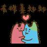 疊字生物 - Tray Sticker