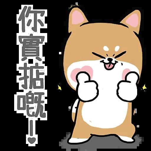 Dog - Sticker 2