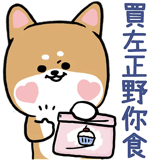Dog - Sticker 6