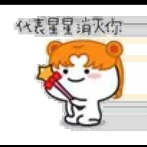 Lil bean cosplay - Sticker 16