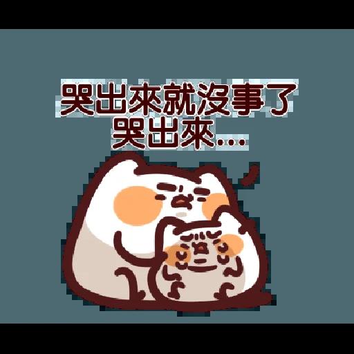 野生喵喵怪 17 - Sticker 19