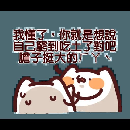 野生喵喵怪 17 - Sticker 6