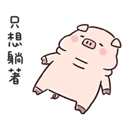 Piggy - Sticker 20