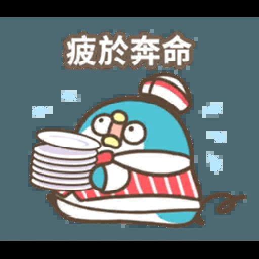 PP mini 小小企鵝 -服務生 (1) - Sticker 10