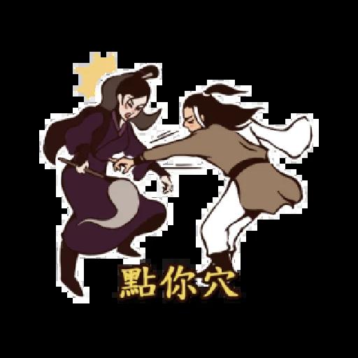 神鵰俠侶之美肌全開 - Sticker 25