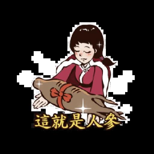 神鵰俠侶之美肌全開 - Sticker 29