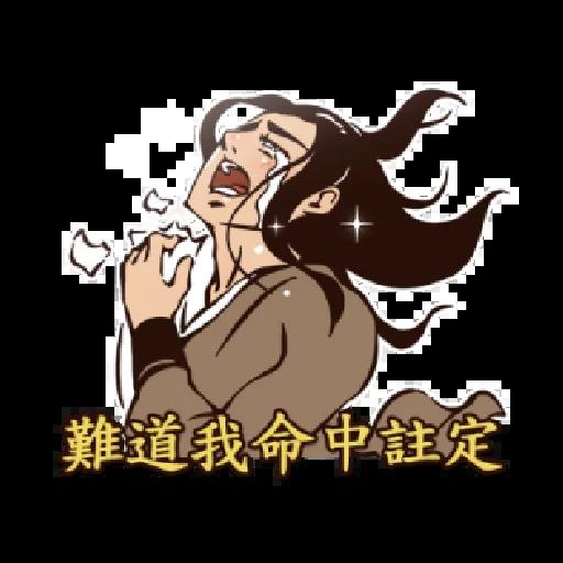 神鵰俠侶之美肌全開 - Sticker 28