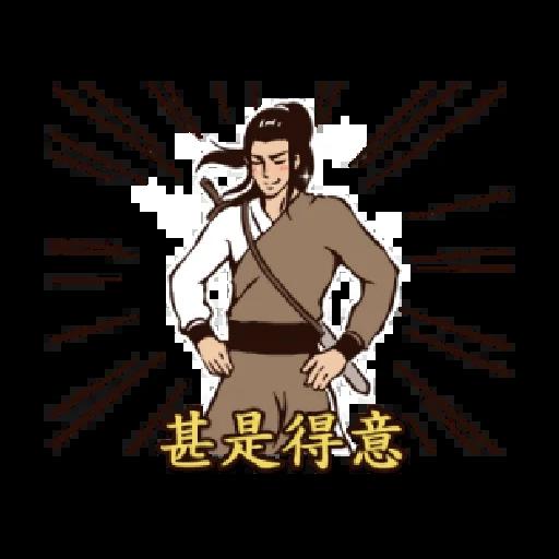 神鵰俠侶之美肌全開 - Sticker 17