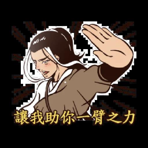 神鵰俠侶之美肌全開 - Sticker 3