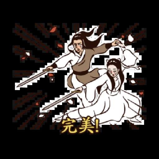 神鵰俠侶之美肌全開 - Sticker 12