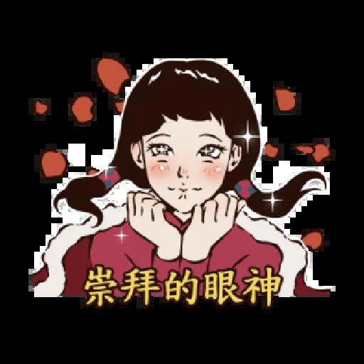 神鵰俠侶之美肌全開 - Sticker 6