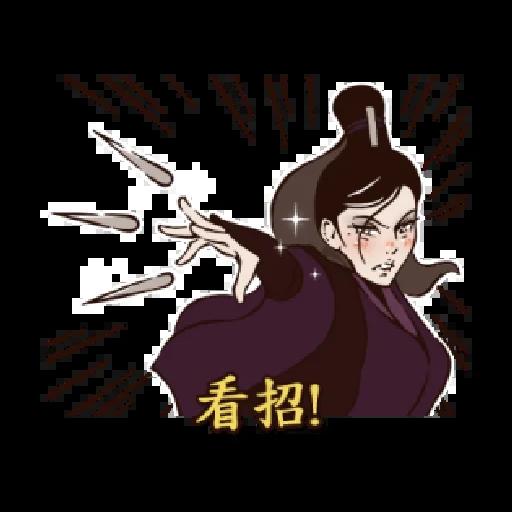 神鵰俠侶之美肌全開 - Sticker 22