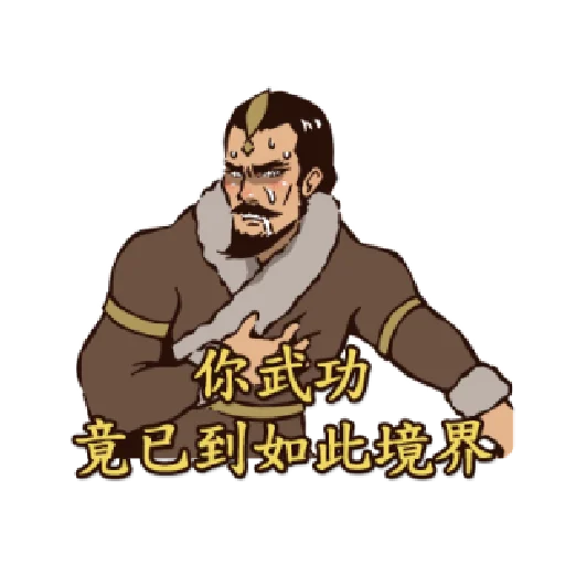 神鵰俠侶之美肌全開 - Sticker 23