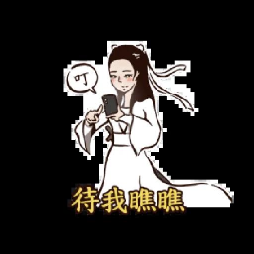 神鵰俠侶之美肌全開 - Tray Sticker