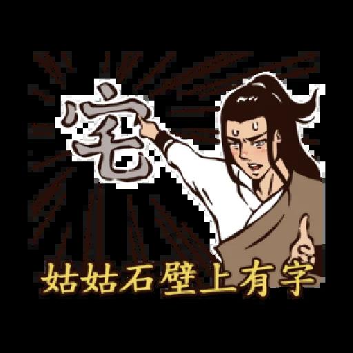 神鵰俠侶之美肌全開 - Sticker 7