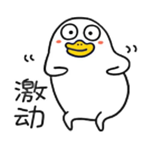 BH-duck05 - Sticker 13
