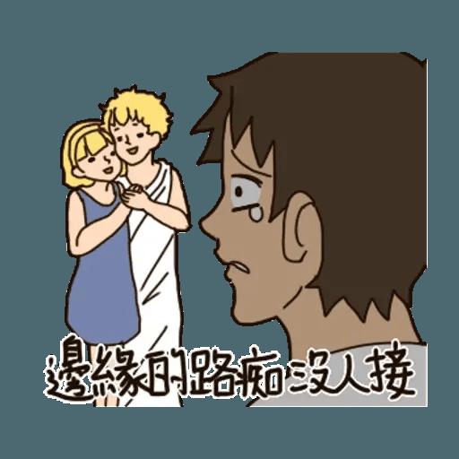 一首關於路痴的悲歌 - Sticker 20